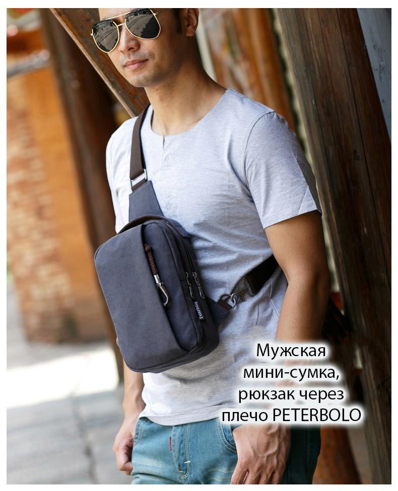 muzhskaja mini sumka rjukzak cherez plecho peterbolo mool 04 1 - Мужская мини-сумка, рюкзак через плечо PETERBOLO Mool
