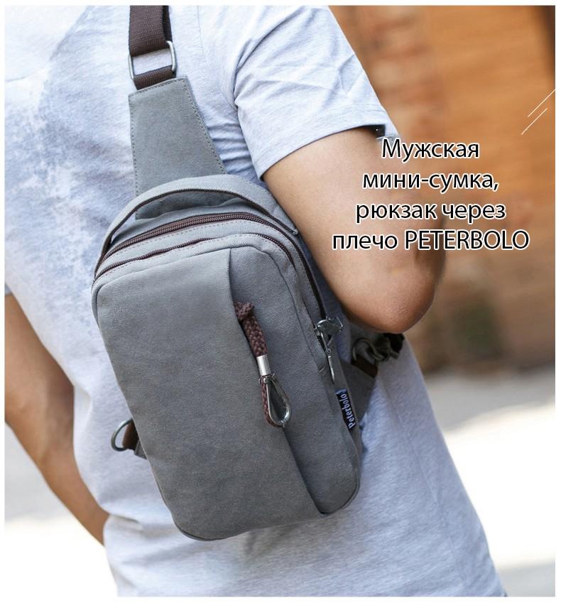 muzhskaja mini sumka rjukzak cherez plecho peterbolo mool 07 - Мужская мини-сумка, рюкзак через плечо PETERBOLO Mool