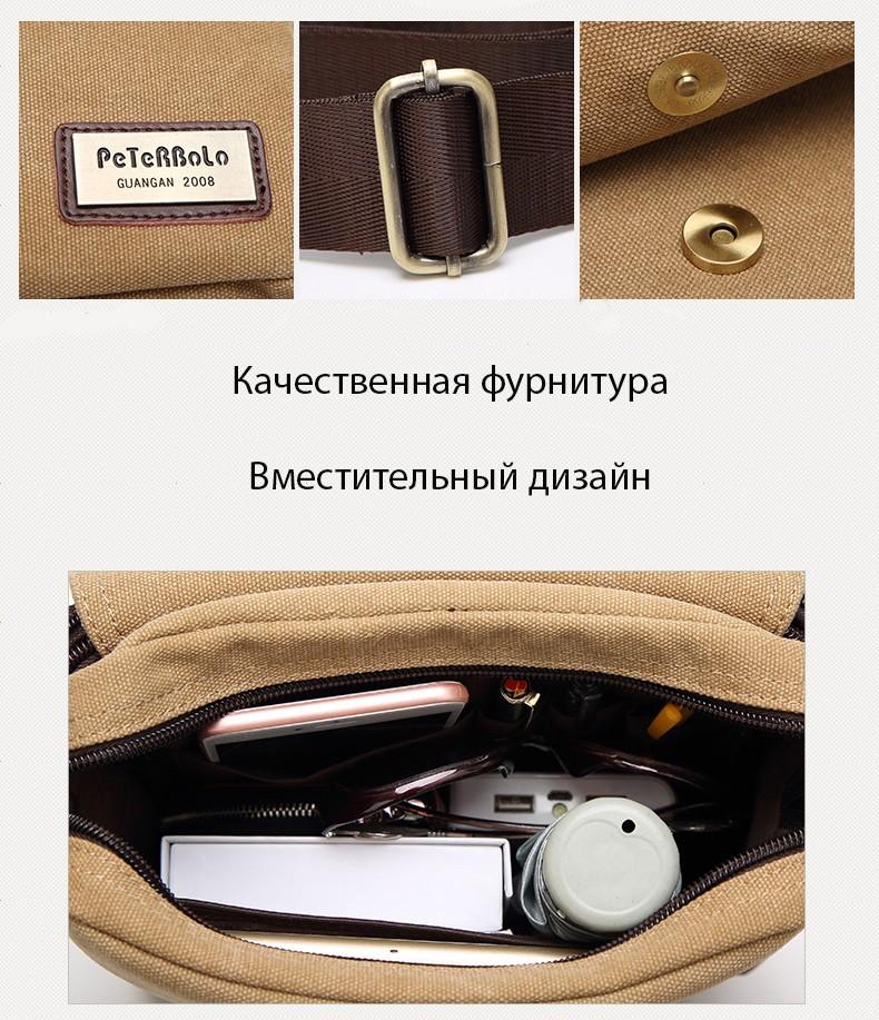 muzhskaja plechevaja sumka peterbolo maskilli plus so semnym otdeleniem dlja butylki 22 - Мужская сумка наплечная Peterbolo Maskilli со съемным карманом для бутылки