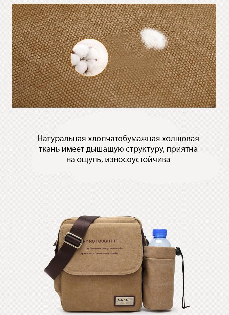 muzhskaja plechevaja sumka peterbolo maskilli plus so semnym otdeleniem dlja butylki 25 - Мужская сумка наплечная Peterbolo Maskilli со съемным карманом для бутылки
