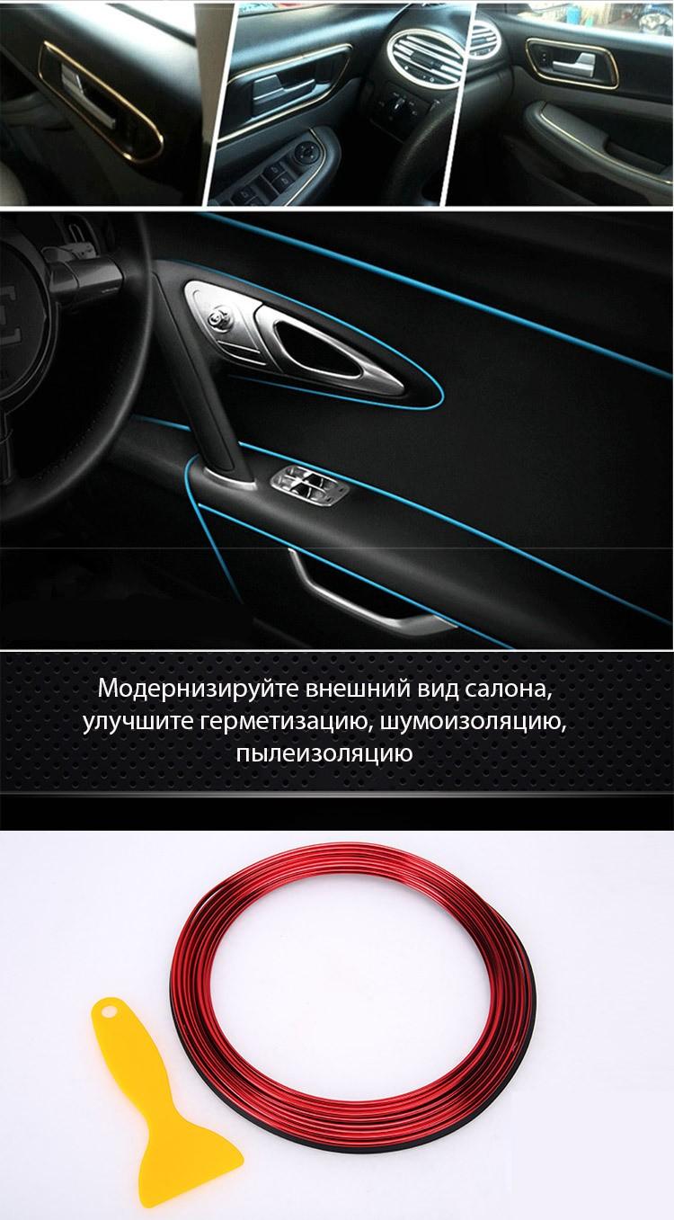 universalnyj avtomobilnyj uplotnitel dlja dveri molding salona 10 - Универсальный автомобильный уплотнитель для двери, молдинг салона авто – НЕ клеящийся!