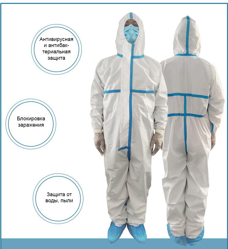 13590968349 1755214704 1 - Медицинский защитный костюм (от вирусов, при микробиологической угрозе) – стандарт EN 14126:2003, протокол испытаний GB 19082-2009