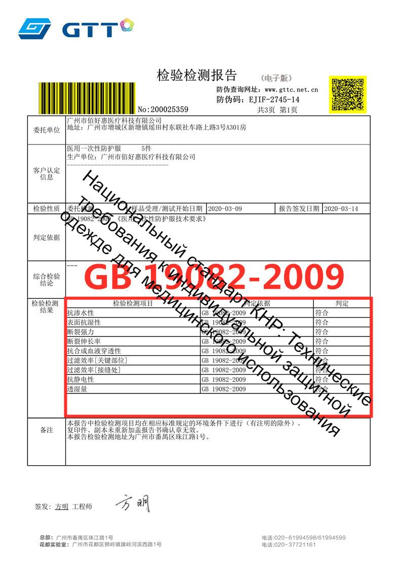 13715385574 1755214704 1 - Медицинский защитный костюм (от вирусов, при микробиологической угрозе) – стандарт EN 14126:2003, протокол испытаний GB 19082-2009