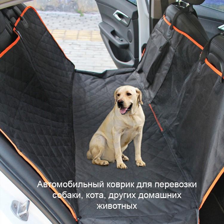 Автомобильный коврик для перевозки собаки, кота, животных (чехол для сидений в автомобиль)