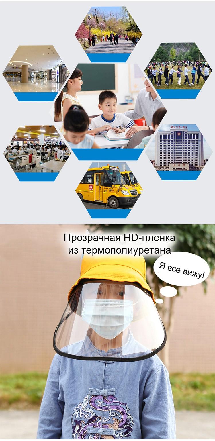 detskij zashhitnyj jekran dlja lica s shapochkoj 06 1 - Детский защитный экран для лица с шапочкой (противовирусная детская маска защитная + панама)