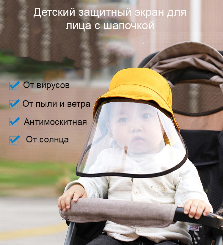 Детский защитный экран для лица с шапочкой (противовирусная детская маска защитная + панама)
