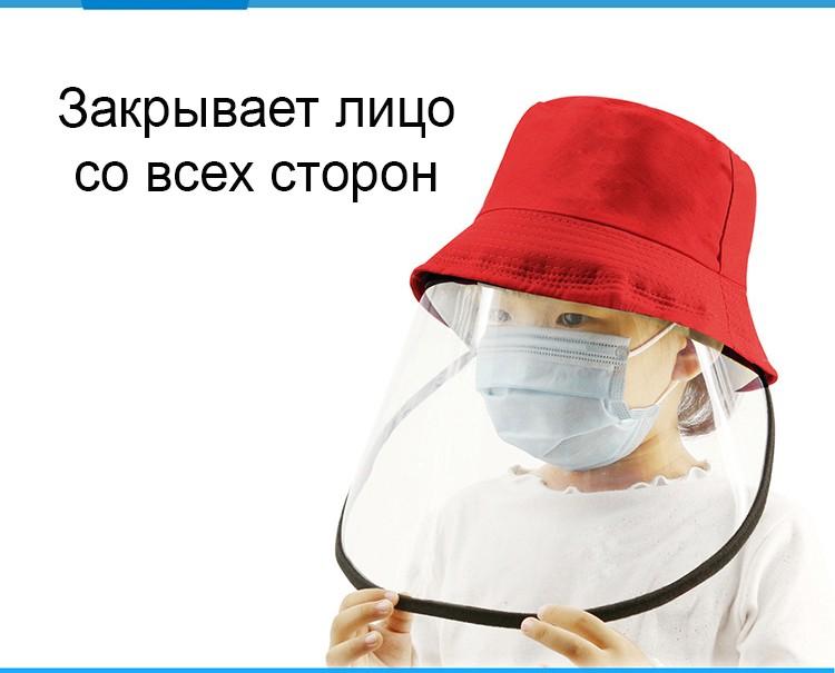 detskij zashhitnyj jekran dlja lica s shapochkoj 09 1 - Детский защитный экран для лица с шапочкой (противовирусная детская маска защитная + панама)