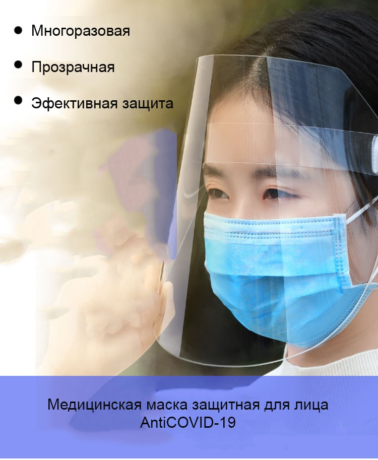 medicinskaja maska zashhitnaja dlja lica anticovid 19 02 1 - Медицинская маска защитная для лица AntiCOVID-19, защитный экран для лица многоразовый, пластиковый