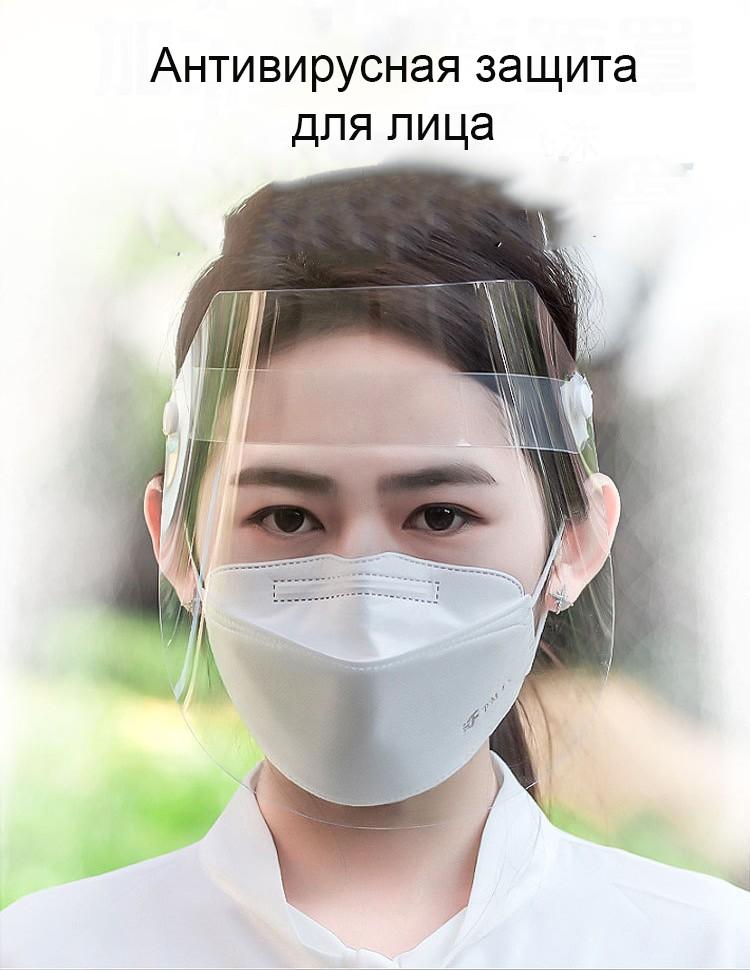 Медицинская маска защитная для лица AntiCOVID-19, защитный экран для лица многоразовый, пластиковый