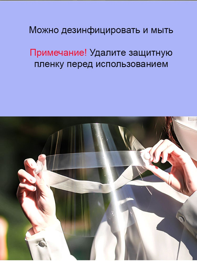 medicinskaja maska zashhitnaja dlja lica anticovid 19 07 - Медицинская маска защитная для лица AntiCOVID-19, защитный экран для лица многоразовый, пластиковый