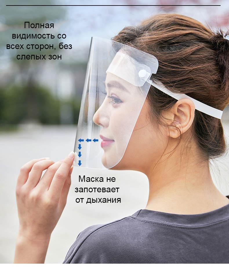 medicinskaja maska zashhitnaja dlja lica anticovid 19 09 1 - Медицинская маска защитная для лица AntiCOVID-19, защитный экран для лица многоразовый, пластиковый