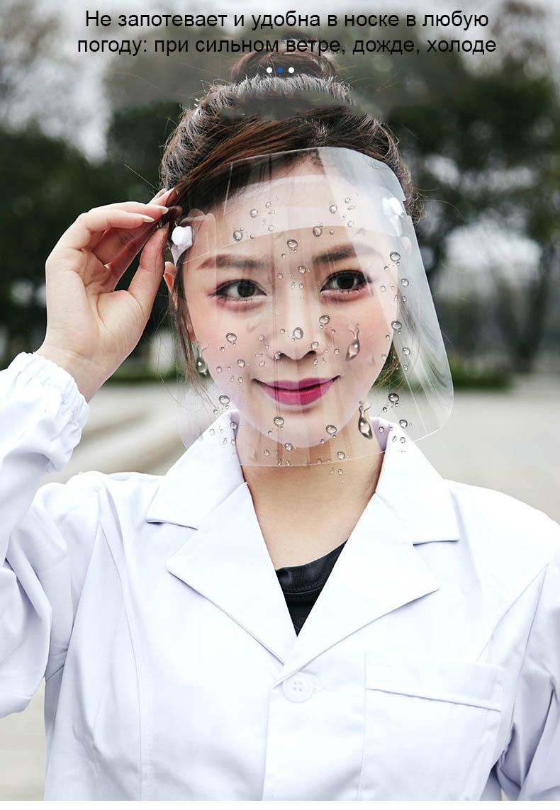 medicinskaja maska zashhitnaja dlja lica anticovid 19 10 - Медицинская маска защитная для лица AntiCOVID-19, защитный экран для лица многоразовый, пластиковый