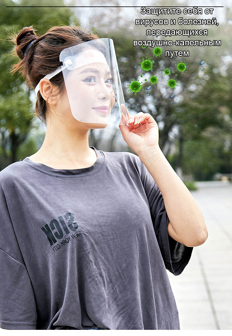 medicinskaja maska zashhitnaja dlja lica anticovid 19 12 - Медицинская маска защитная для лица AntiCOVID-19, защитный экран для лица многоразовый, пластиковый