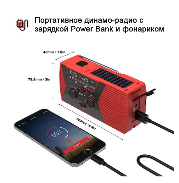 portativnoe dinamo radio s zarjadkoj usb power bank solnechnoj panelju i fonarikom sunshy 018wb 09 - Портативное динамо-радио с зарядкой USB, Power Bank, солнечной панелью и фонариком SunSHY-018WB