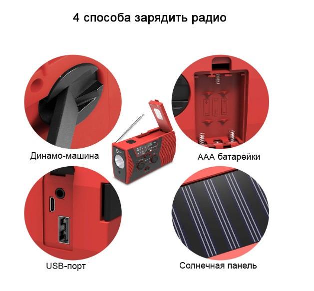 portativnoe dinamo radio s zarjadkoj usb power bank solnechnoj panelju i fonarikom sunshy 018wb 10 - Портативное динамо-радио с зарядкой USB, Power Bank, солнечной панелью и фонариком SunSHY-018WB