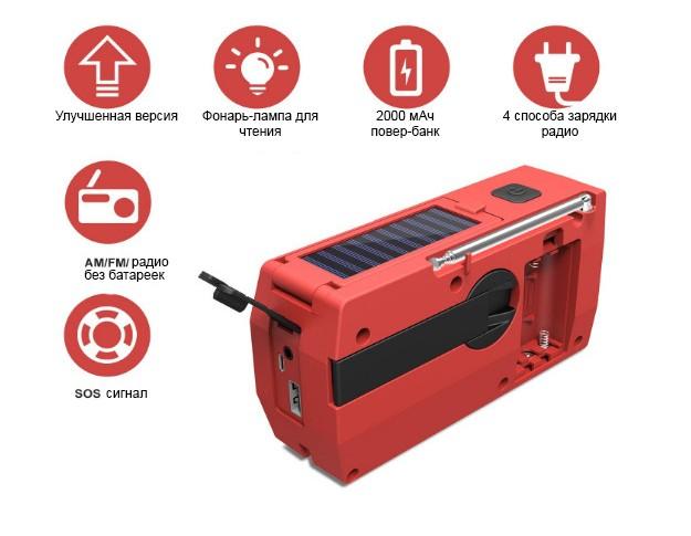portativnoe dinamo radio s zarjadkoj usb power bank solnechnoj panelju i fonarikom sunshy 018wb 11 - Портативное динамо-радио с зарядкой USB, Power Bank, солнечной панелью и фонариком SunSHY-018WB