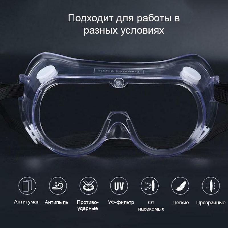 Защитные очки для глаз, защитная полумаска от вирусов, пыли, воды, осколков 252321