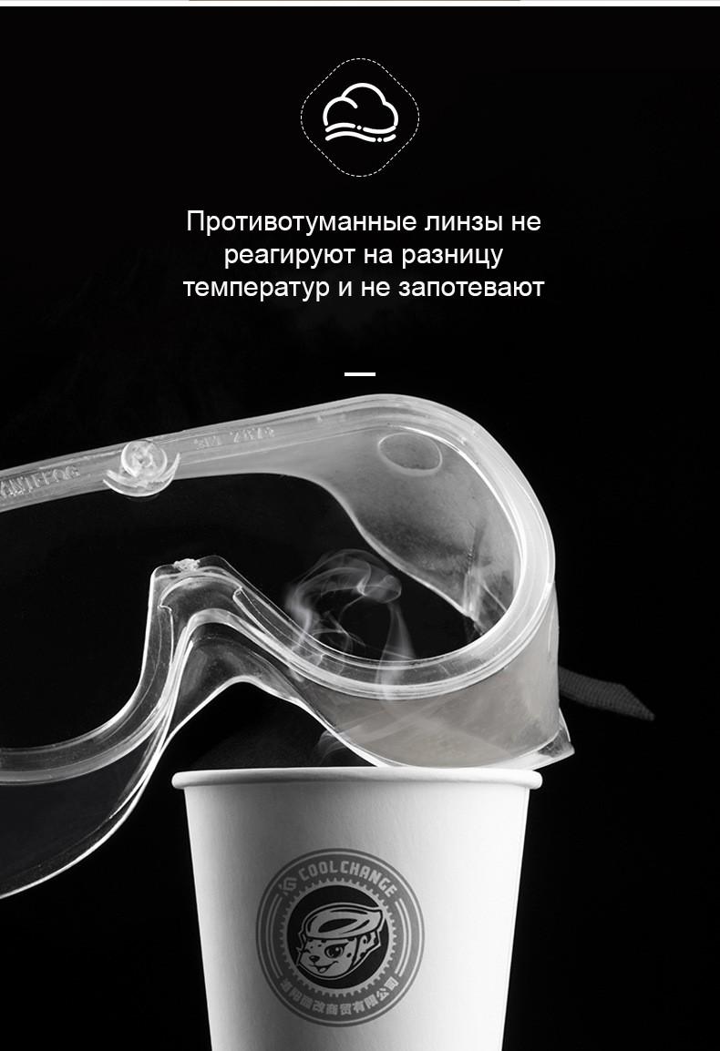 zashhitnye ochki dlja glaz zashhitnaja polumaska ot virusov 08 1 - Медицинские очки защитные – 100% герметичная защита от вирусов, осколков, пыли