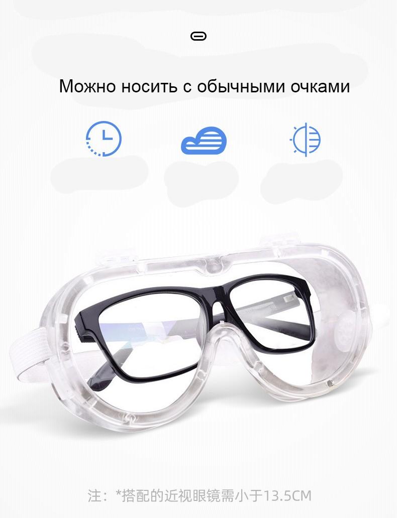 zashhitnye ochki dlja glaz zashhitnaja polumaska ot virusov 11 1 - Защитные очки для глаз, защитная полумаска от вирусов, пыли, воды, осколков