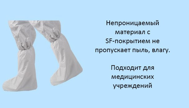 medicinskie bahily vysokie hirurgicheskie bahily 01 - Медицинские бахилы высокие (хирургические бахилы)