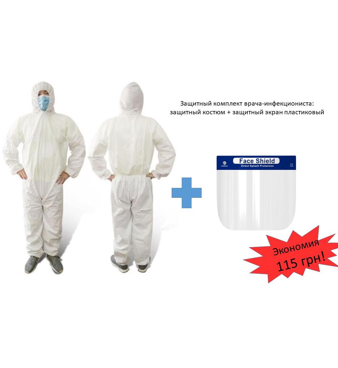 Защитный комплект врача-инфекциониста: защитный костюм + защитный экран пластиковый