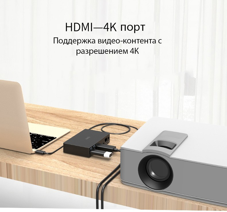 mnogofunkcionalnaja dok stancija orico sdb1 04 - Многофункциональная док-станция ORICO SDB1 - PD USB Type C-хаб, HDMI 4К, RJ45, USB3.0 х 6, аудио