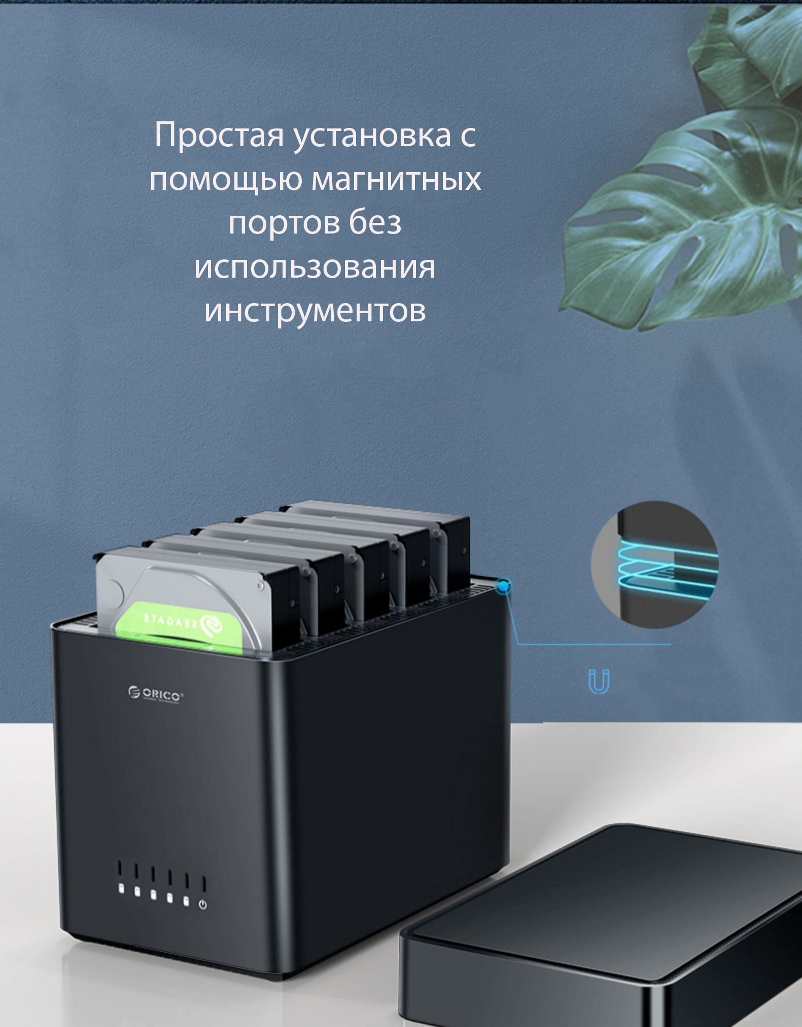 Внешний корпус для жестких дисков 35ʺ Orico DS500U3 09 - Внешний корпус для жестких дисков 3,5ʺ Orico DS500U3, вмещает 1-5 дисков, магнитный разъем