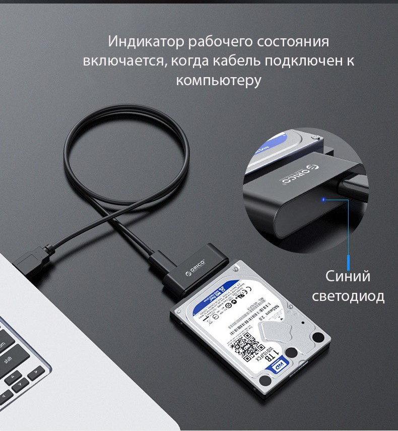 Кабель адаптер USB3.0 SATA для SSD HDD дисков 03 - Кабель-адаптер USB3.0-SATA для SSD/ HDD-дисков, 6.0 Гбит/с, 0,3 м Orico