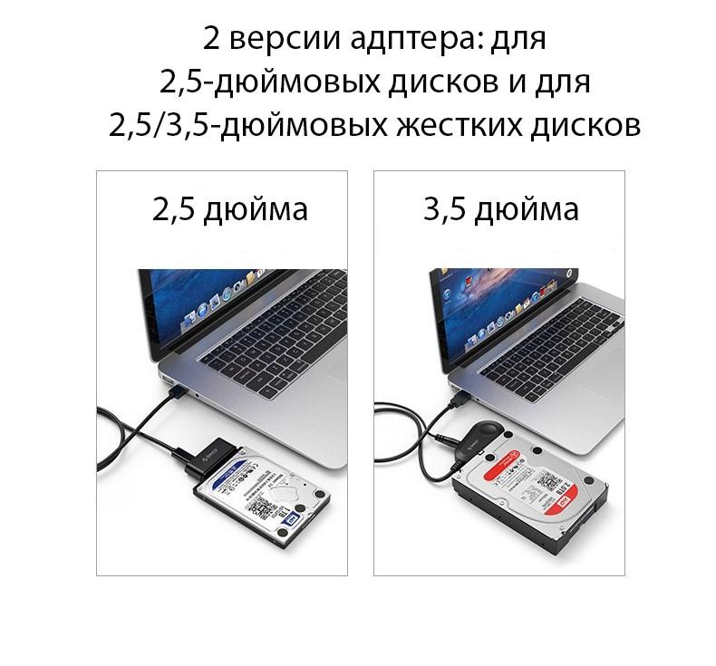 Кабель адаптер USB3.0 SATA для SSD HDD дисков 07 - Кабель-адаптер USB3.0-SATA для SSD/ HDD-дисков, 6.0 Гбит/с, 0,3 м Orico