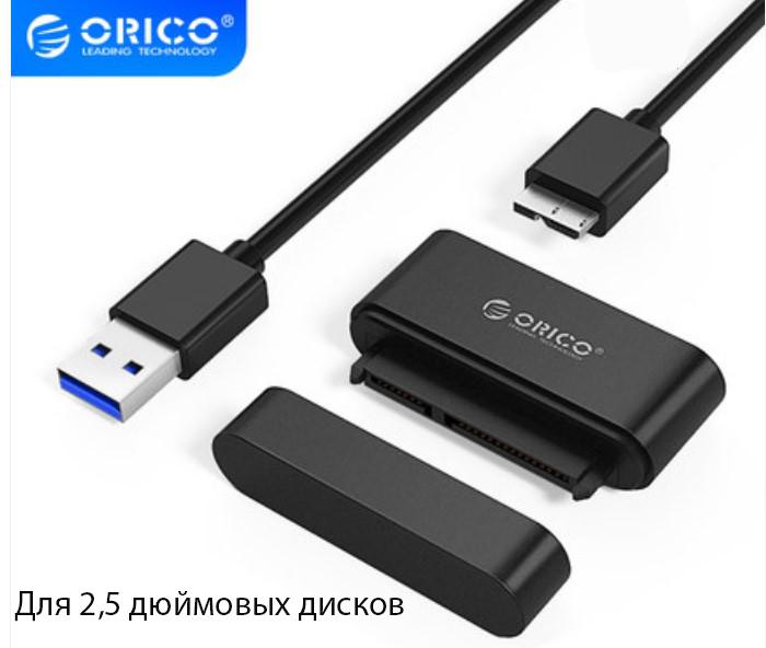 Кабель-адаптер USB3.0-SATA для SSD/ HDD-дисков