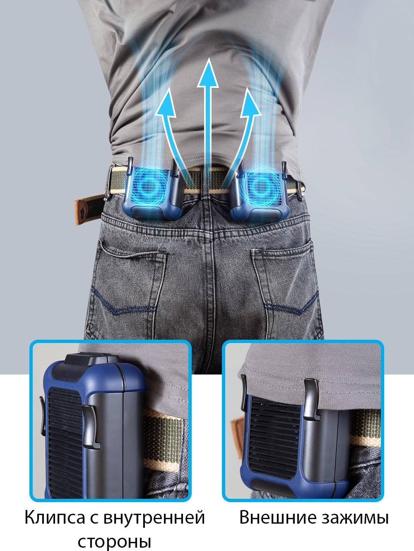 Портативный USB-вентилятор с зажимом для одежды с Power Bank 4000 мАч