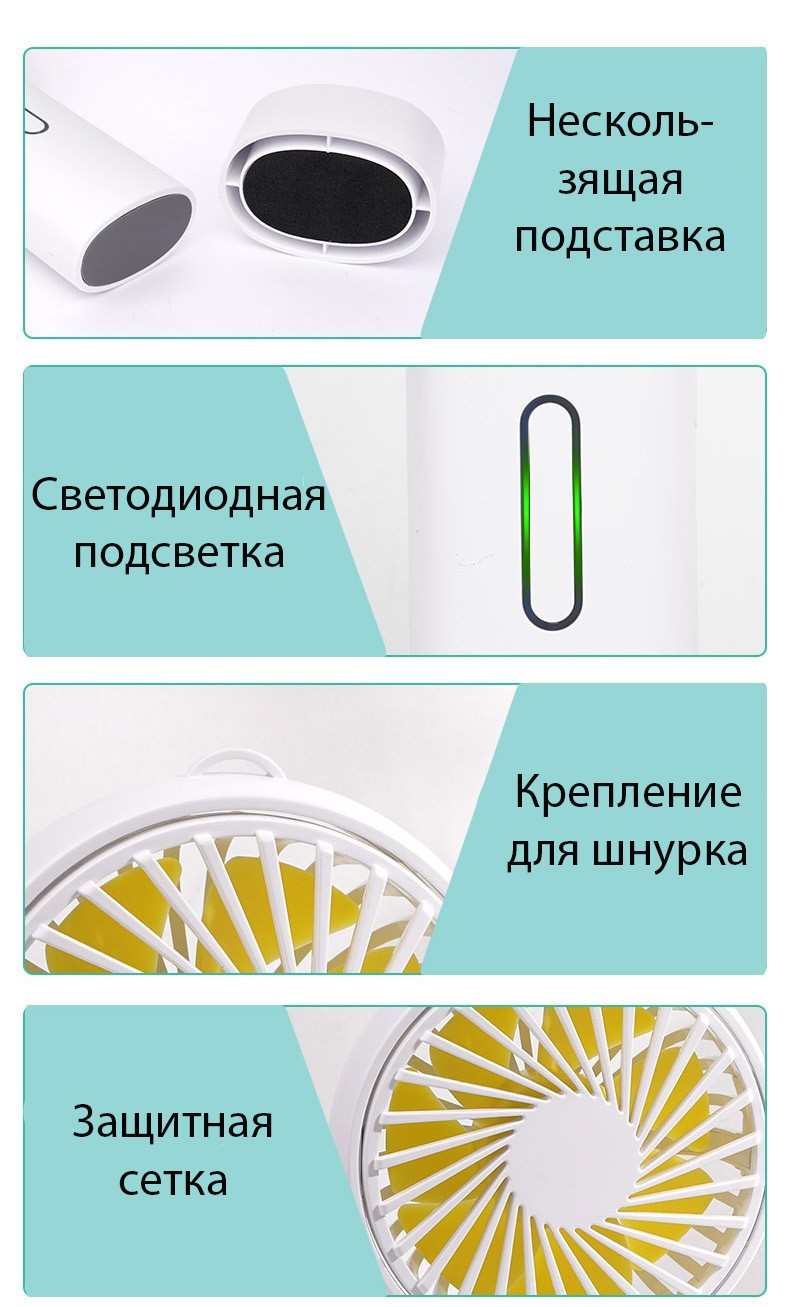 мини вентилятор USB с батареей 2000 мАч 02 - Ручной мини-вентилятор USB с батареей 2000 мАч, 3 режима, 10 часов работы
