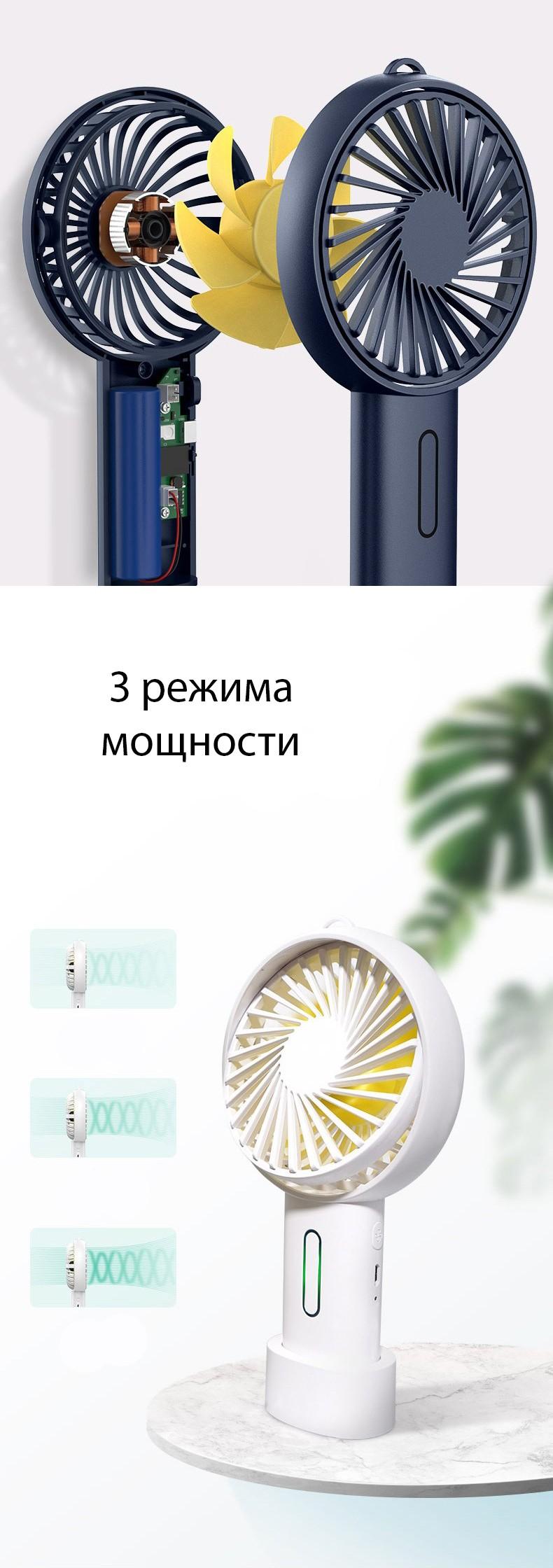 Ручной мини-вентилятор USB с батареей 2000 мАч