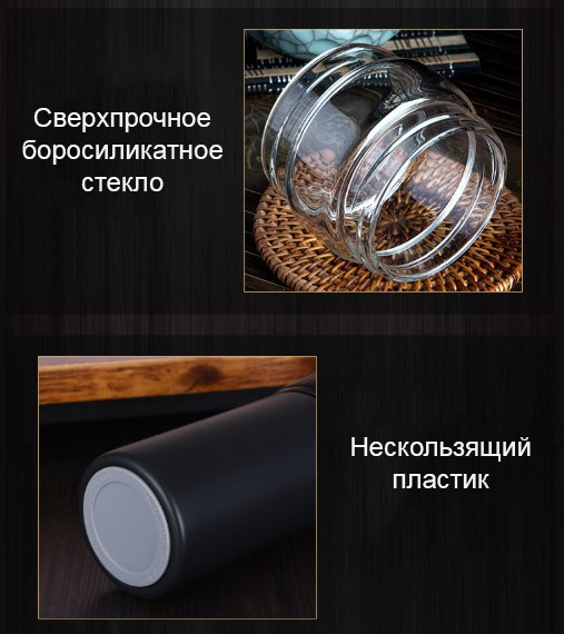Термокружка, инфузер для чая