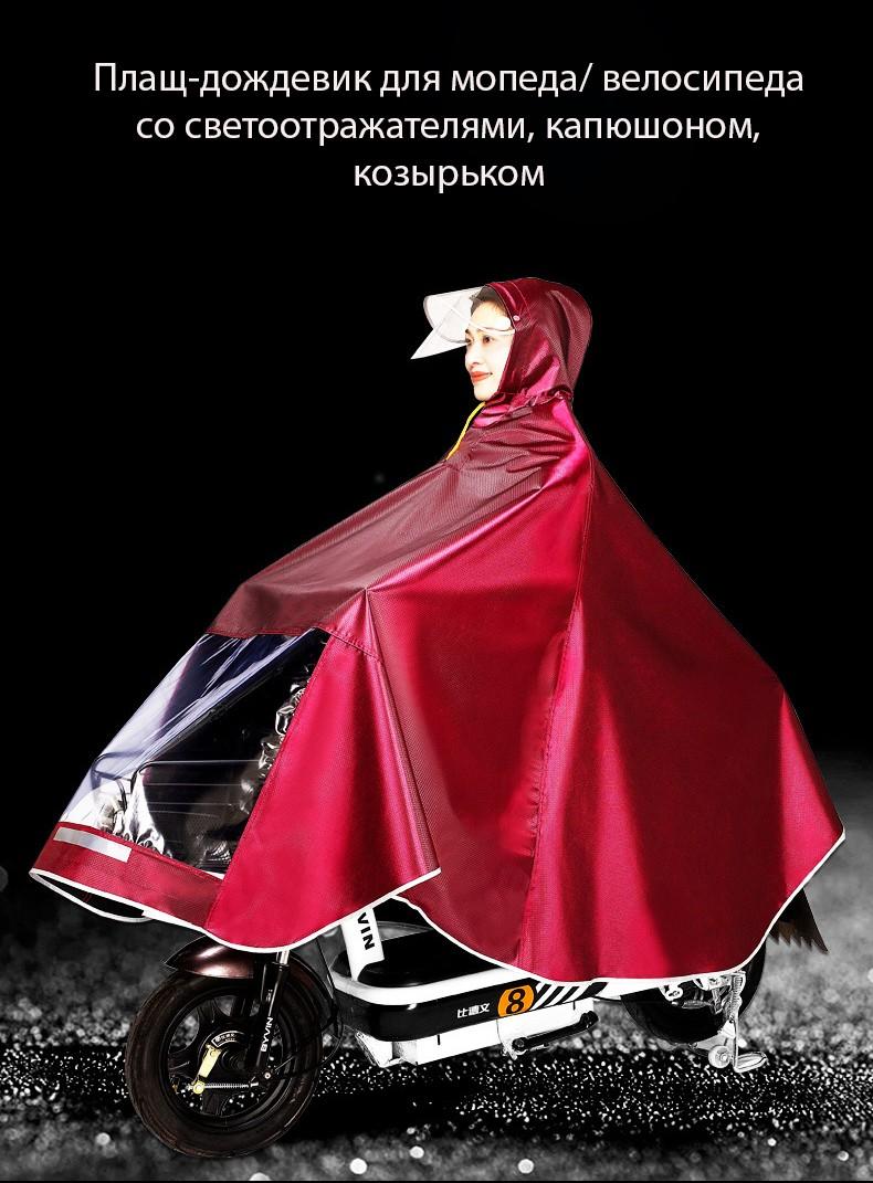 Плащ-дождевик для мопеда/ велосипеда со светоотражателями, капюшоном, козырьком
