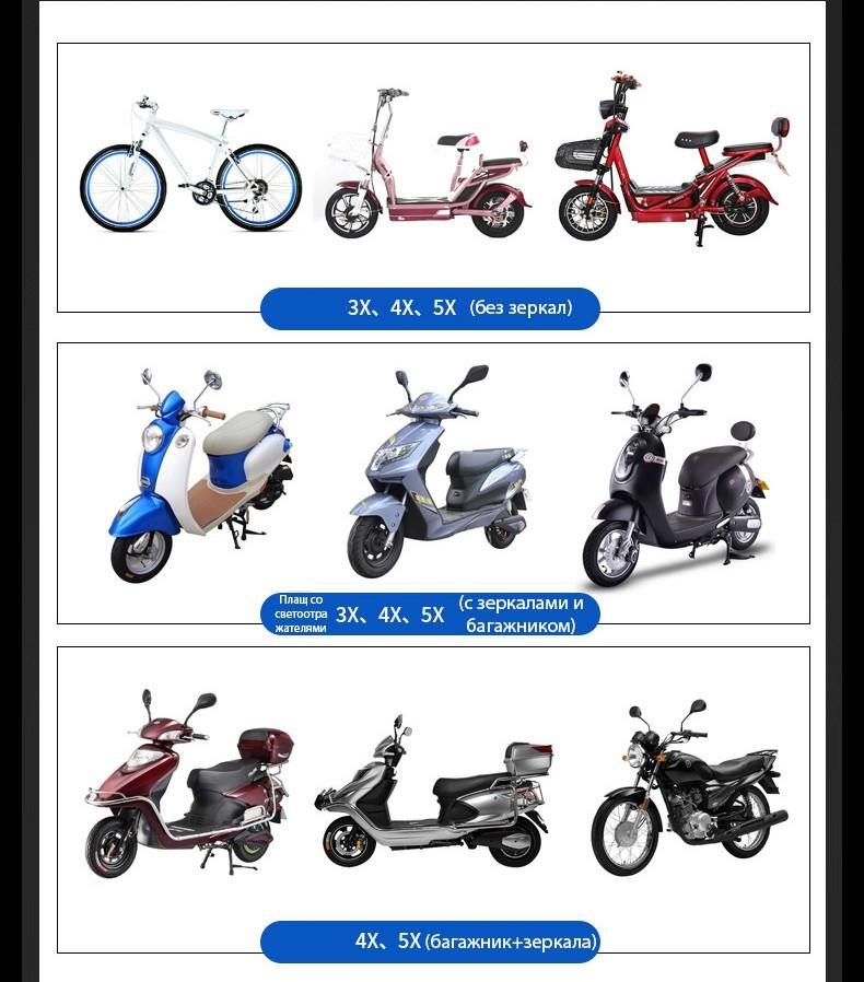 plashh dozhdevik dlja mopeda velosipeda so svetootrazhateljami 20 - Плащ-дождевик для мопеда/ велосипеда со светоотражателями, капюшоном, козырьком
