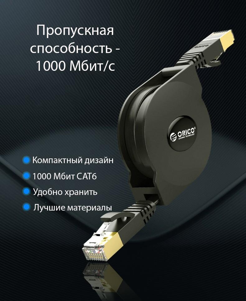 Выдвижной cетевой кабель RJ45 Ethernet Cat6 Lan от Orico