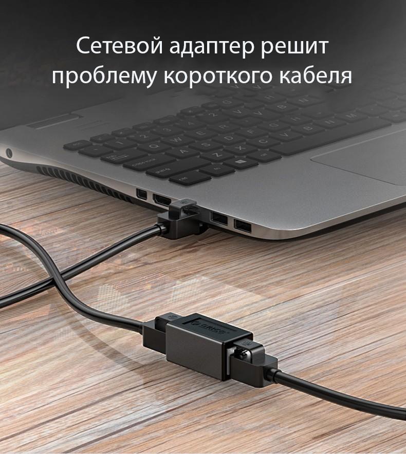 Гигабитный удлинитель сетевого кабеля RJ45 Orico 05 - Гигабитный удлинитель сетевого кабеля RJ45 Orico (сгонка для соединения патчкордов, адаптер)