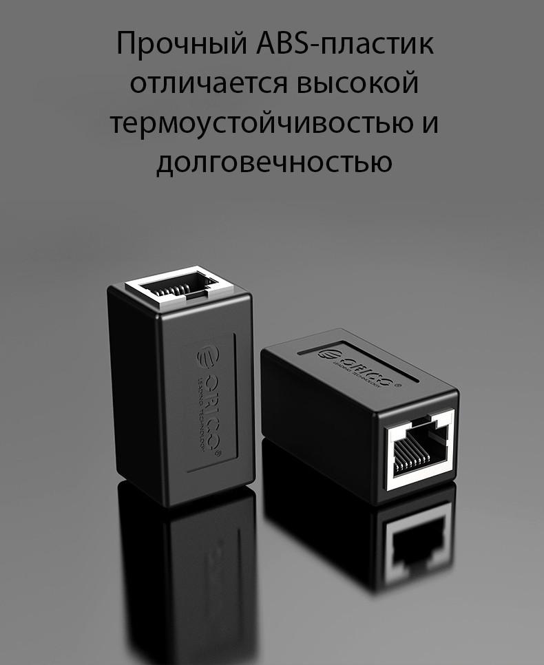 Гигабитный удлинитель сетевого кабеля RJ45 Orico 10 - Гигабитный удлинитель сетевого кабеля RJ45 Orico (сгонка для соединения патчкордов, адаптер)