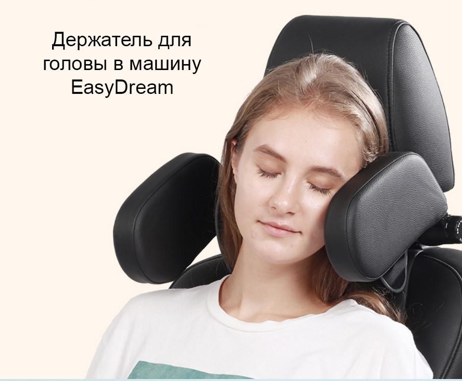 Держатель для головы в машину EasyDream 02 - Держатель для головы в машину, боковые подголовники на сиденье автомобиля, фиксатор для головы EasyDream