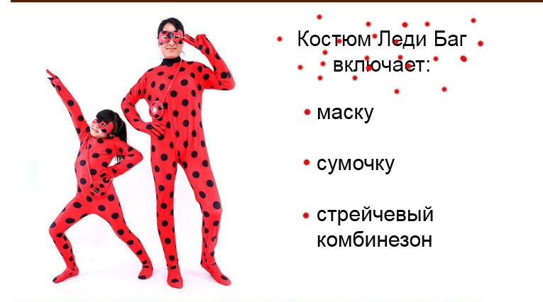 Леди Баг детский взрослый 08 - Костюм Леди Баг детский, взрослый: комбинезон, маска, сумка, парик (на выбор), все размеры