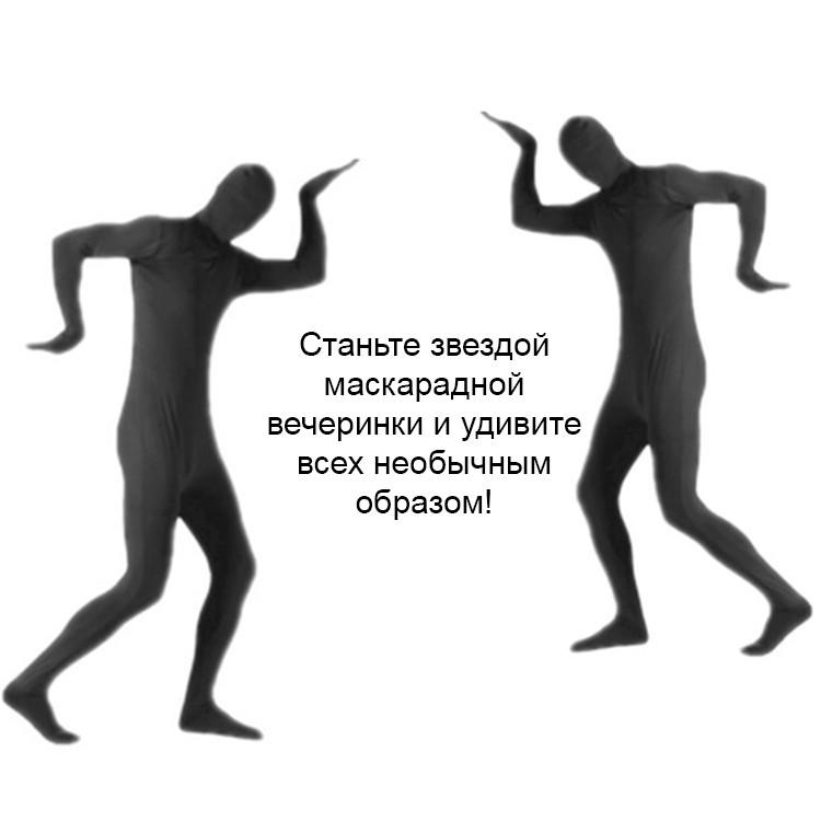 Костюм Человека невидимки вторая кожа 01 - Костюм Человека-невидимки, вторая кожа для взрослого - разные цвета