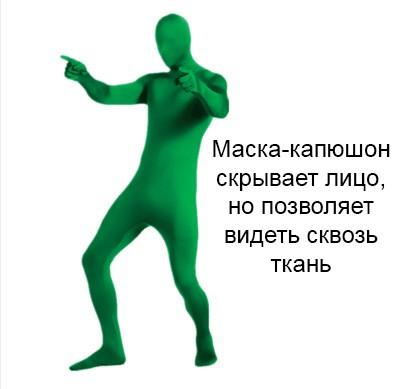 Костюм Человека невидимки вторая кожа 03 - Костюм Человека-невидимки, вторая кожа для взрослого - разные цвета