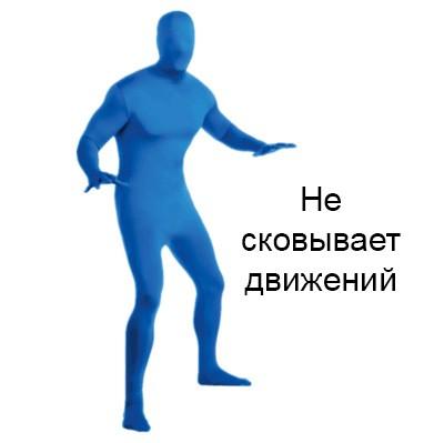 Костюм Человека невидимки вторая кожа 11 - Костюм Человека-невидимки, вторая кожа для взрослого - разные цвета