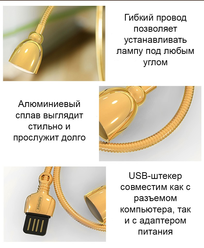 Светодиодная лампа USB гнущаяся Remax