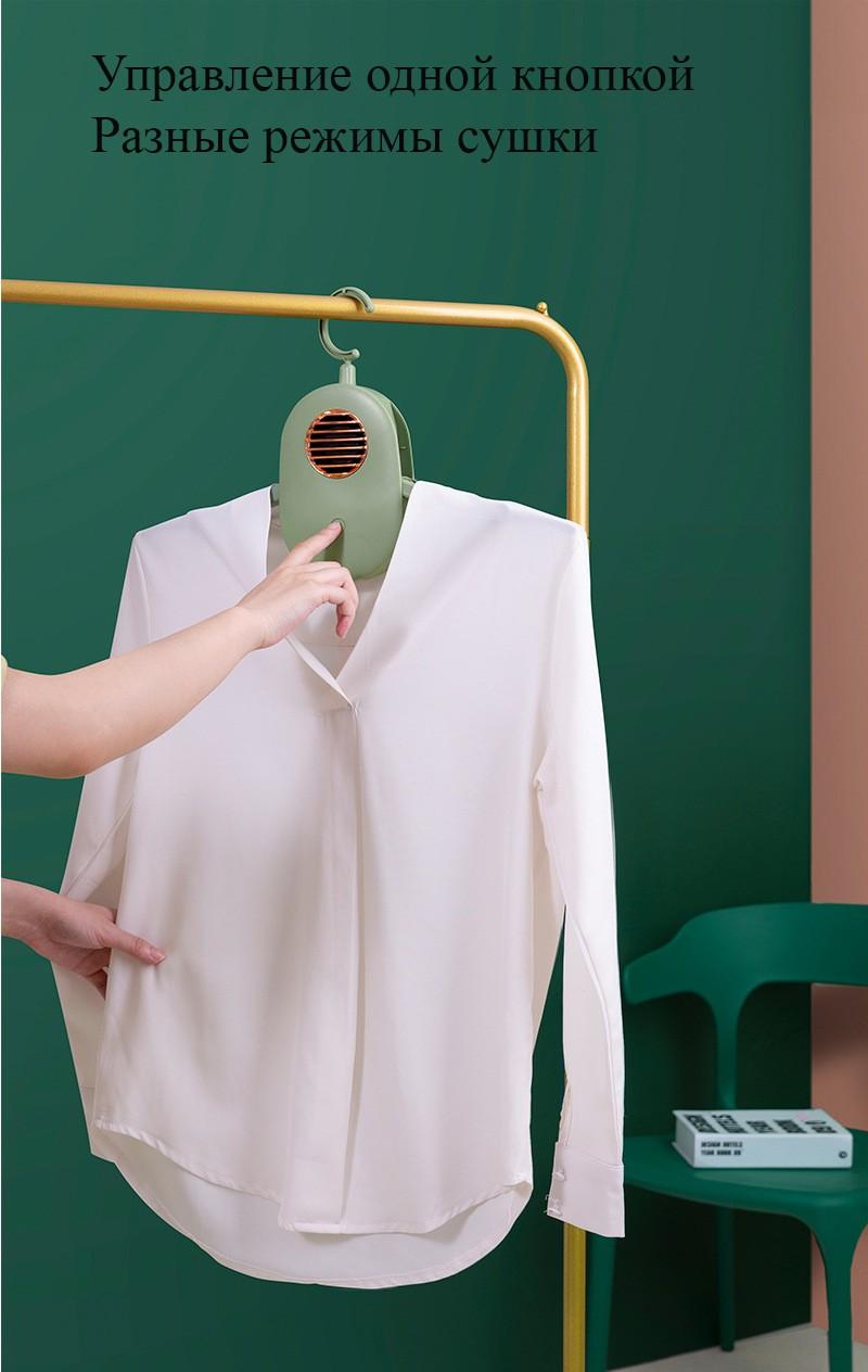 Дорожная складная вешалка сушилка для одежды с ионизатором и без 15 - Дорожная складная вешалка-сушилка для одежды с ионизатором и без