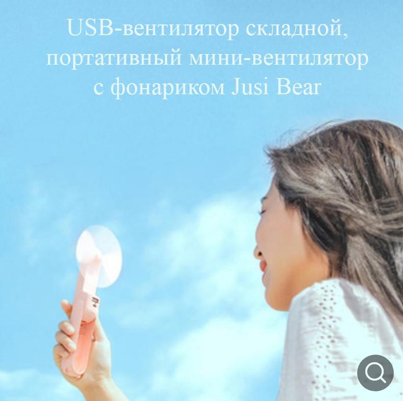 USB вентилятор складной портативный мини вентилятор с фонариком Jusi Bear 05 - USB-вентилятор складной, портативный мини-вентилятор с фонариком Jusi Bear
