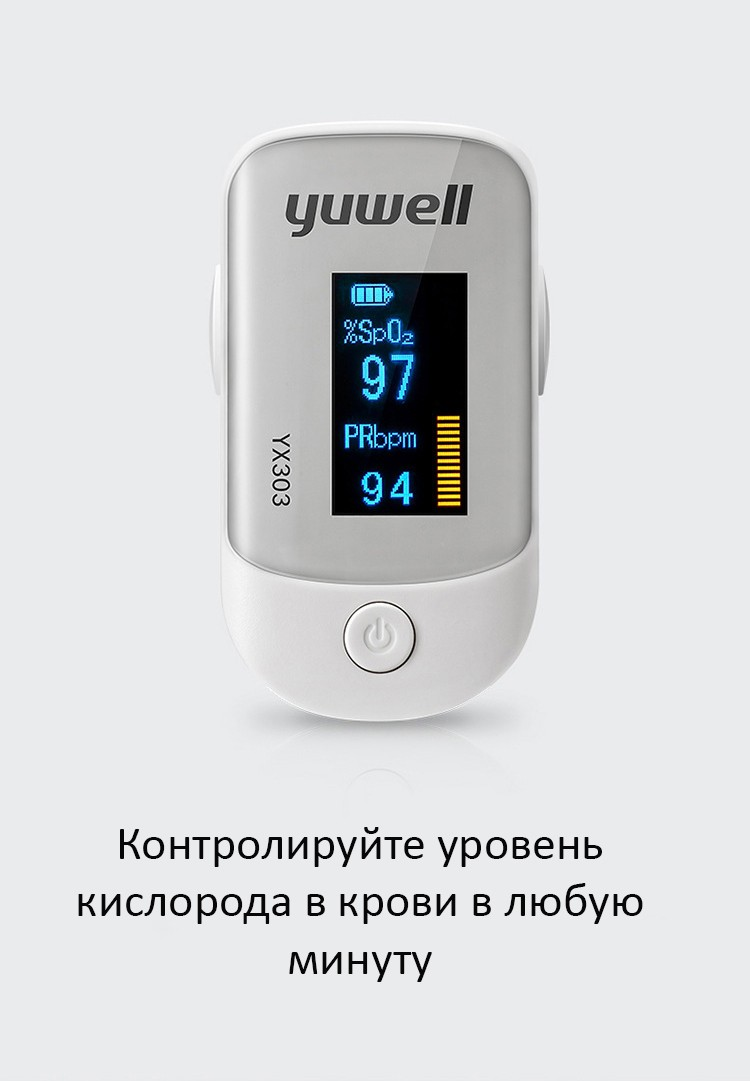 Высокоточный пульсоксиметр Xiaomi Yuwell YX303
