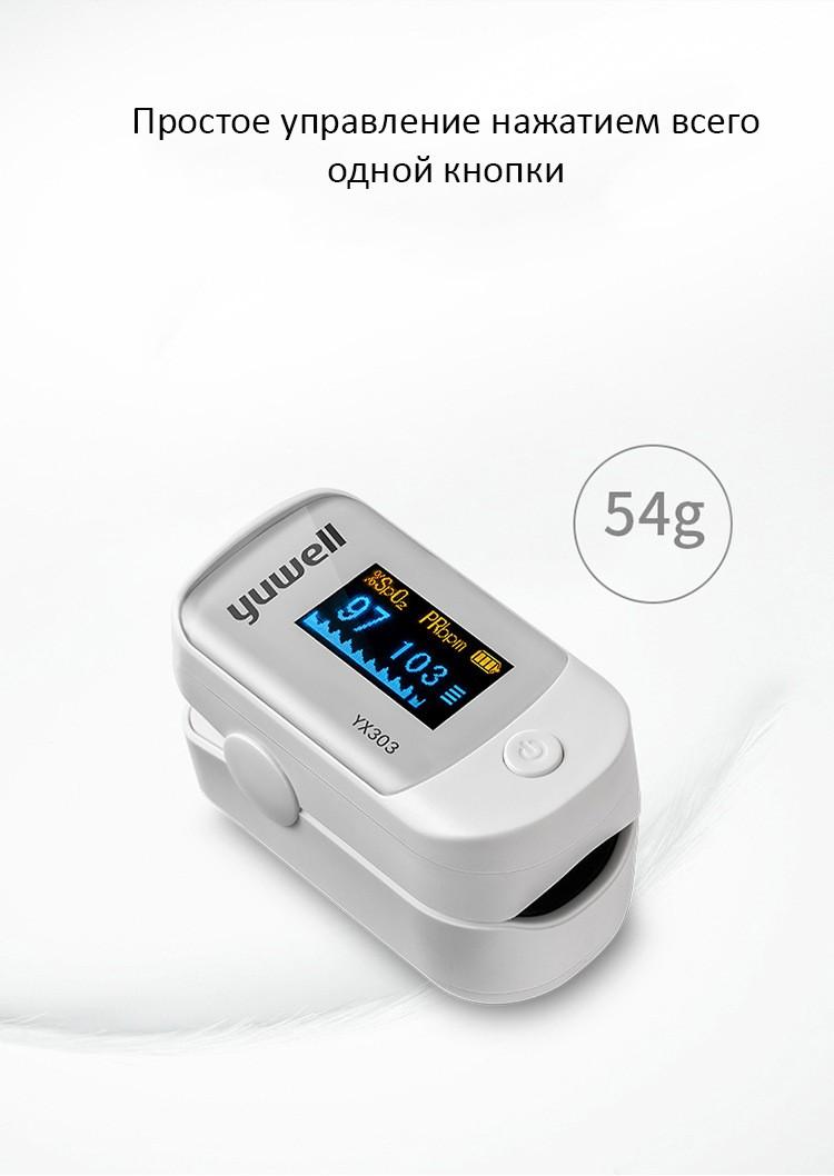 Высокоточный пульсоксиметр Xiaomi Yuwell YX303 13 - Высокоточный пульсоксиметр Xiaomi Yuwell YX303