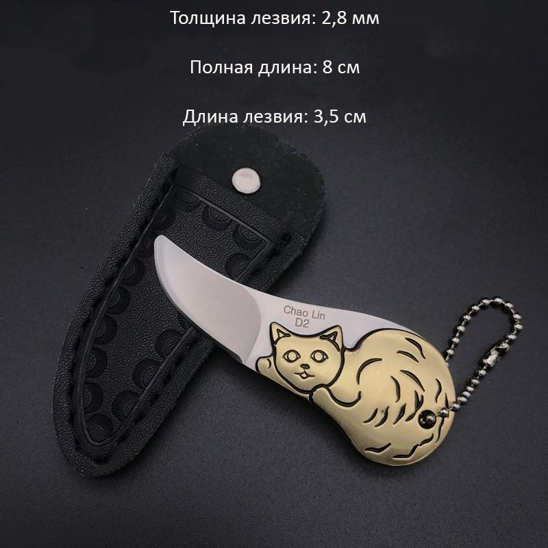 Мини нож EDC с котиком 10 - Мини-нож EDC с котиком, сталь, латунная ручка